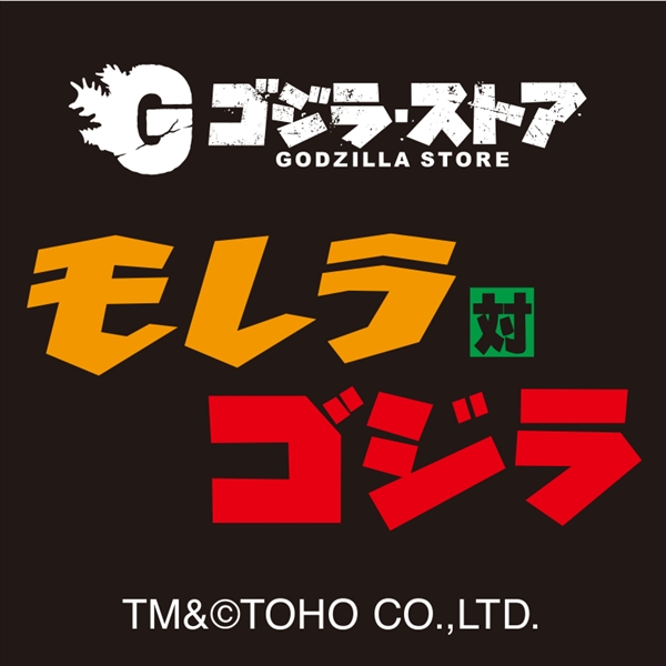 <p>TM&©TOHO CO., LTD.</p>