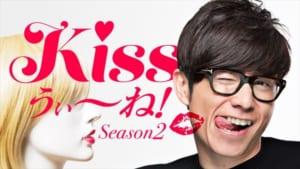 『Kissうぃ~ね!Season2』