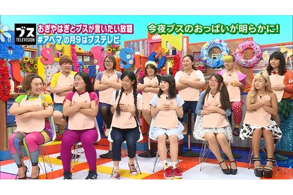 """おぎやはぎが""""ブスは美乳""""説を検証『「ブス」テレビ』7・17放送"""