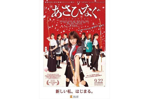 乃木坂46・西野七瀬主演映画『あさひなぐ』の特別ポスター配布決定!