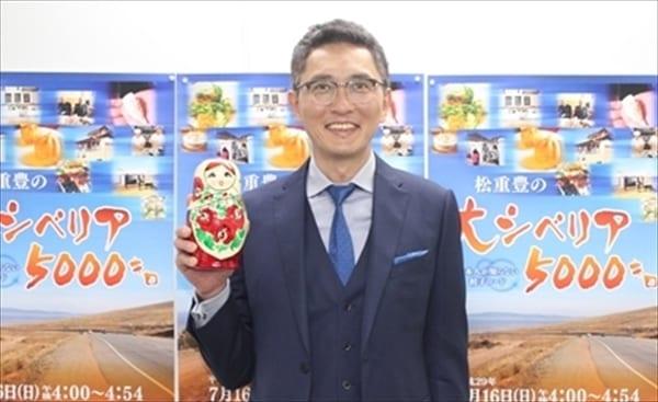 7・16OA!松重豊「餃子は僕にとってソウルフード」『松重豊の大シベリア5000キロ~日本人が知らない餃子ロード~』
