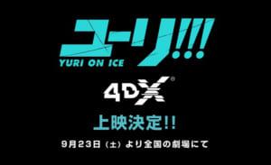 「ユーリ!!! on ICE」