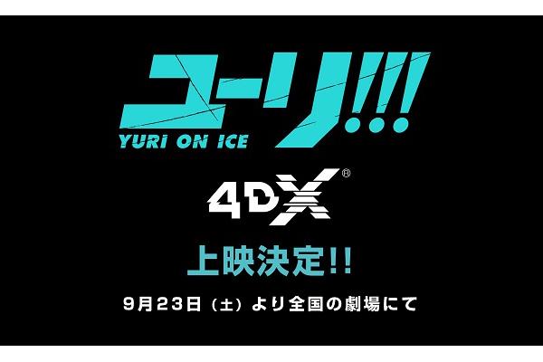 「ユーリ!!! on ICE」テレビシリーズ全12話 4DX上映決定