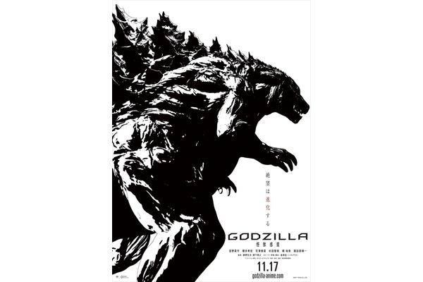 GODZILLA (アニメ映画)の画像 p1_32