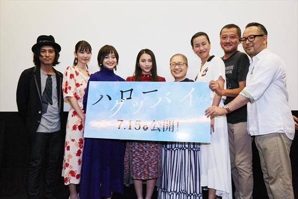 <p>萩原みのり・久保田紗友W主演映画『ハローグッバイ』初の舞台挨拶に「ものすごく緊張しています」</p>