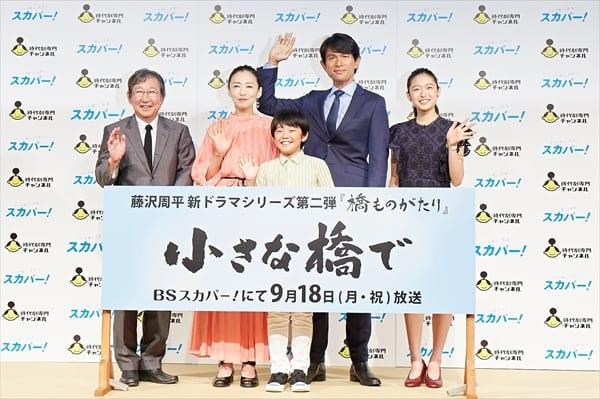 藤沢周平原作ドラマに松雪泰子、江口洋介、藤野涼子ら出演決定!