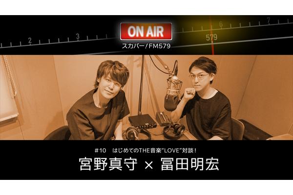 宮野真守×音楽P・冨田明宏が音楽トーク!『スカパー! FM579』7・24放送