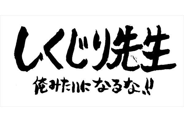 オリラジ中田の授業をオードリー若林やノブコブ吉村と一緒に学べる!『しくじり先生』で視聴者生徒募集