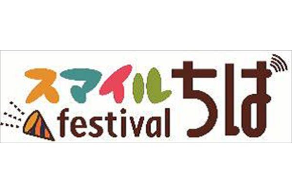 JAGUARさんも登場!「スマイルfestivalちば2017」7・22&23開催