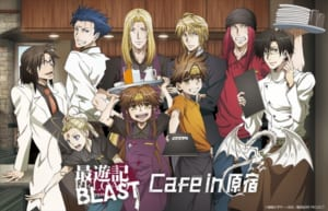 『最遊記 RELOAD BLAST Cafe in 原宿』