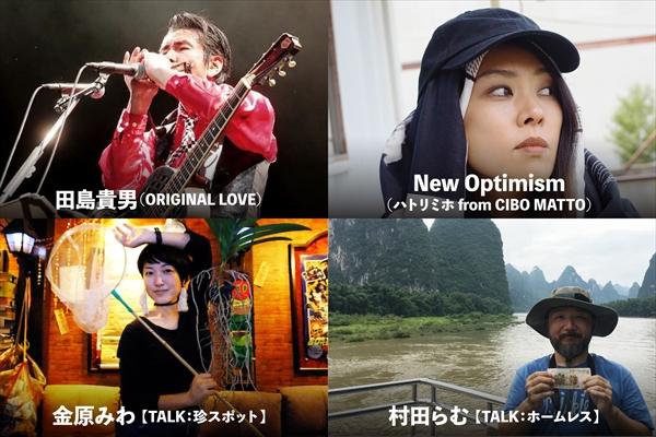 田島貴男、New Optimismらが出演「りんご音楽祭 2017」第6弾出演アーティスト21組発表