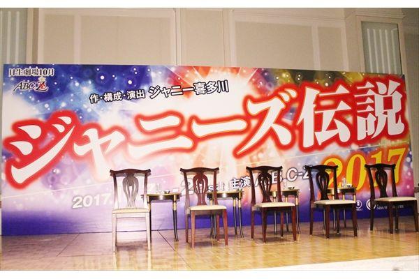 A.B.C-Z 河合郁人、嵐・松本潤との再コラボを熱望!?「ABC座 ジャニーズ伝説2017」製作発表