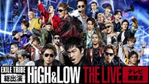 『EXILE TRIBE総出演「HiGH&LOW THE LIVE」』