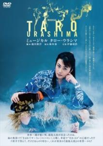 舞台「TARO URASHIMA」