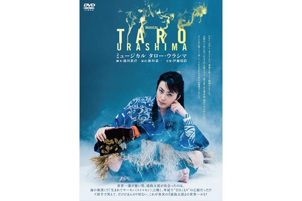 木村了×上原多香子の舞台「TARO URASHIMA」DVD 7・31発売