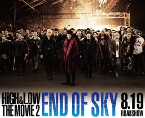 「HiGH&LOW THE MOVIE 2 / END OF SKY」