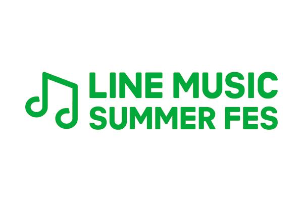 <p>「LINE MUSIC SUMMER FES」</p>