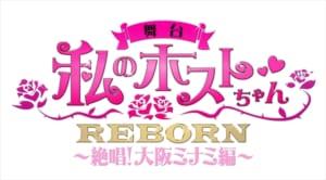 『私のホストちゃん REBORN~絶唱!大阪ミナミ編~』