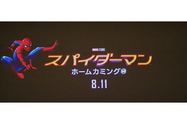 関ジャニ∞が「スパイダーマン」日本語吹替版主題歌をサプライズ生歌唱!安田章大「予定外の人生スケジュール。関ジャニ∞でよかった」