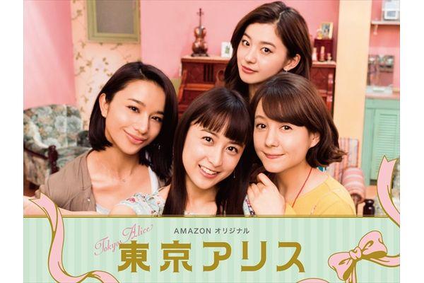 大ヒットコミック『東京アリス』山本美月主演でドラマ化