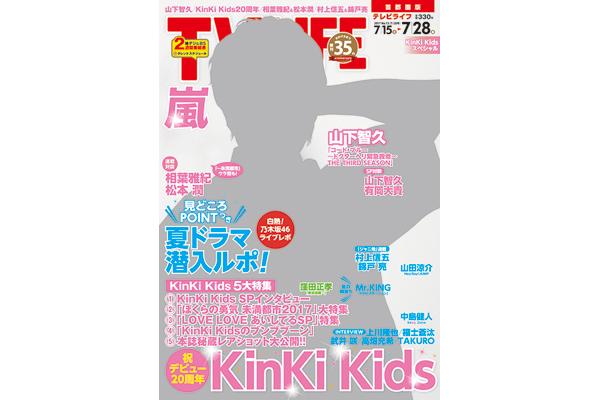 表紙は山下智久!祝デビュー20周年 KinKi Kids テレビライフ15号7月12日(水)発売