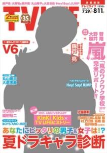 テレビライフ16号7月26日(水)発売(表紙:錦戸亮)