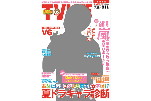 表紙は錦戸亮!夏ドラキャラ診断 テレビライフ16号7月26日(水)発売