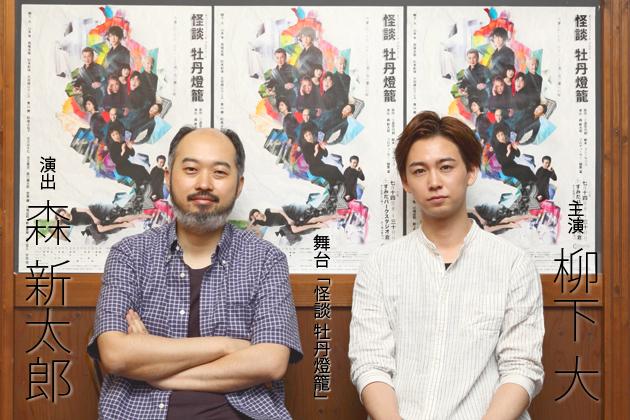 演出家・森新太郎×柳下大インタビュー 舞台「怪談 牡丹燈籠」