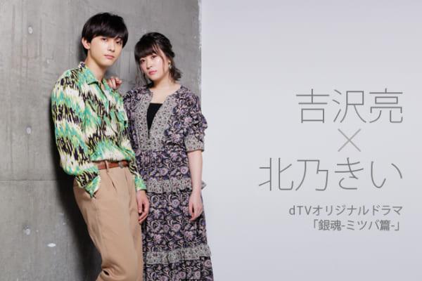 吉沢亮×北乃きいインタビュー dTVオリジナルドラマ「銀魂-ミツバ篇-」