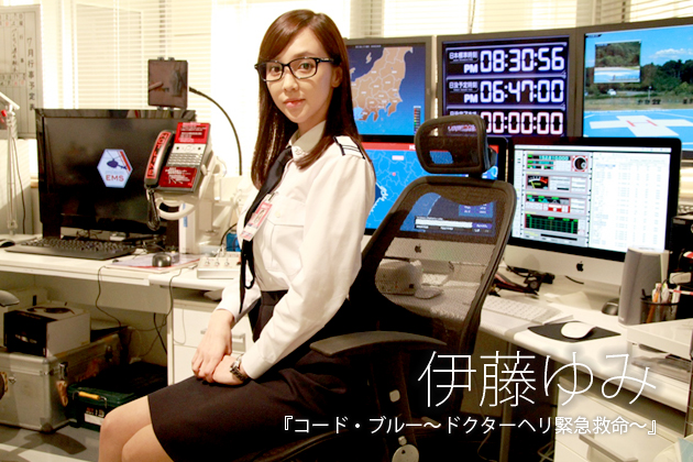 伊藤ゆみインタビュー「プロとしての責任感を表現できれば」『コード・ブルー~ドクターヘリ緊急救命~』に出演