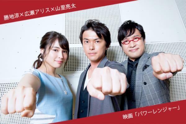 勝地涼×広瀬アリス×山里亮太インタビュー 映画「パワーレンジャー」
