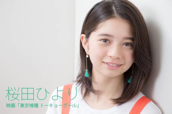 桜田ひよりインタビュー「実写化されたらヒナミちゃんを絶対にやりたいと思っていた」映画「東京喰種 トーキョーグール」