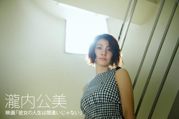 瀧内公美インタビュー「廣木監督に出会えたことが私にとっての光」映画「彼女の人生は間違いじゃない」