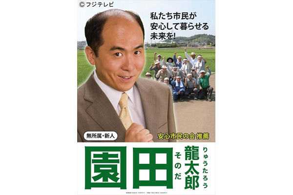 トレエン斎藤司が月9デビュー!篠原涼子主演『民衆の敵』で連ドラ初レギュラー