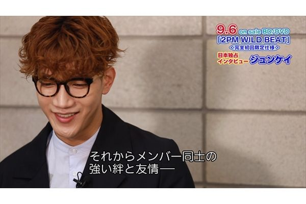 2PMジュンケイがメンバーとの忘れられない思い出を語る!『2PM WILD BEAT』インタビュー映像公開