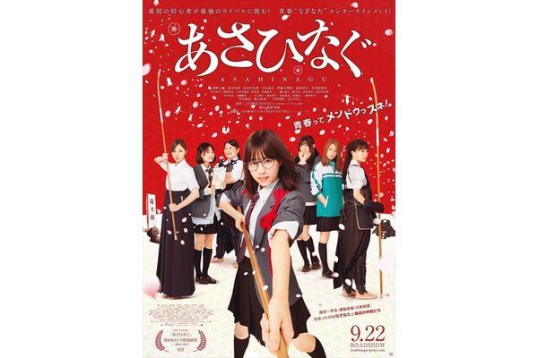 映画「あさひなぐ」が劇場をジャック!西野七瀬らが役柄で登場する幕間CMを上映