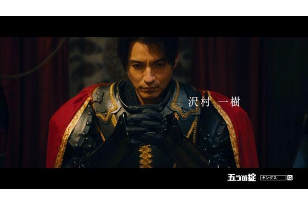 城を守れ!沢村一樹、柳ゆり菜ら出演「CLASH OF KINGS ~五つの掟~」新CM 8・4オンエア