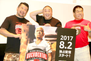 『HITOSHI MATSUMOTO Presents ドキュメンタル』シーズン3