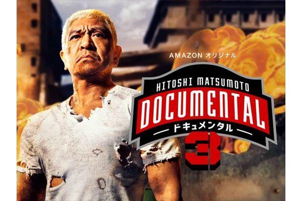 新ルール「ゾンビタイム」とは?『HITOSHI MATSUMOTO Presentsドキュメンタル シーズン3』本予告公開