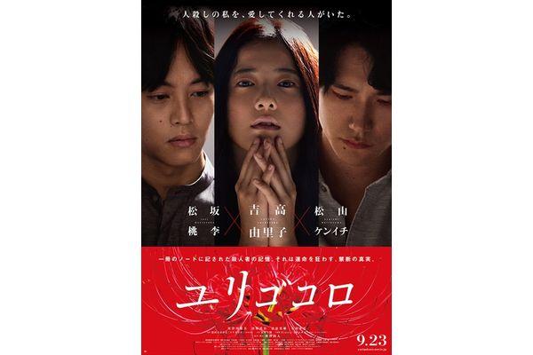 「人殺しの私を、愛してくれる人がいた。」吉高由里子主演『ユリゴコロ』予告編公開