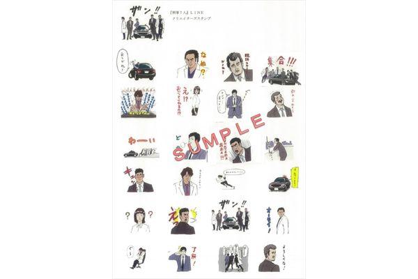 『刑事7人』LINEスタンプが発売!デザインは「サラリーマン山崎シゲル」の田中光