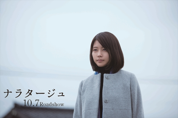 松本潤×有村架純の純愛映画「ナラタージュ」野田洋次郎書き下ろしの主題歌の歌詞を先行解禁