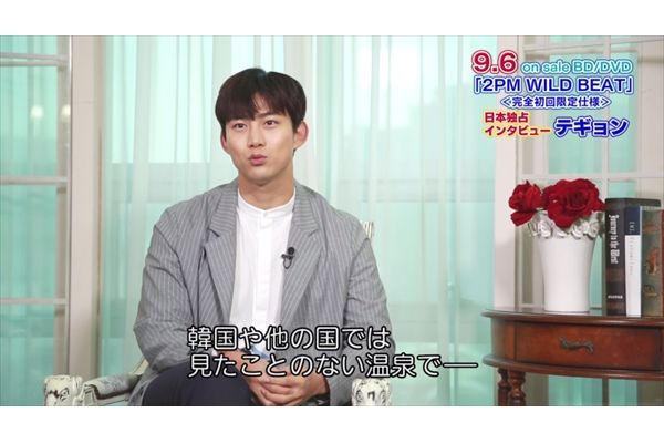 2PMテギョン、チームワークをアピール!『2PM WILD BEAT』日本独占インタビュー解禁