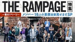 『THE RAMPAGE~夏の1ページ~メンバー16人の素顔全部見せますSP』