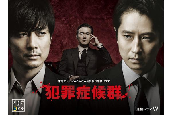 玉山鉄二×谷原章介×渡部篤郎『犯罪症候群』BD&DVD 10・18発売