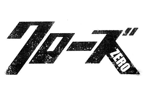 「クローズZERO」を劇団番町ボーイズ☆が初舞台化!オーディションも開催