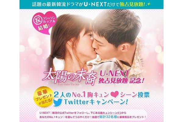 ソン・ジュンギ×ソン・ヘギョ出演『太陽の末裔』No.1胸キュンシーン決定!