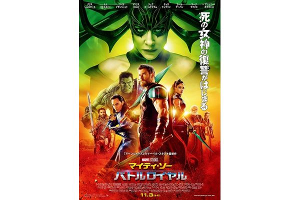 マーベル・スタジオ最新作「マイティ・ソー バトルロイヤル」日本版ポスターはこれだ!