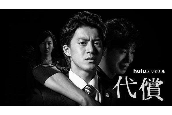 小栗旬主演Huluオリジナル連続ドラマ「代償」10・25よりTSUTAYAレンタル開始