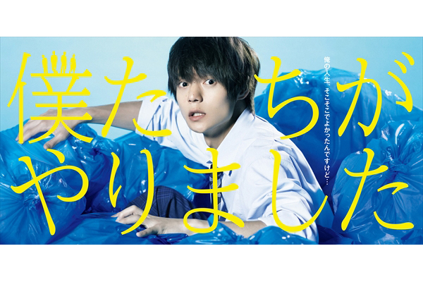 窪田正孝主演『僕たちがやりました』BD&DVD 12・6発売決定